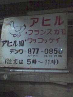 沖縄のおそば屋さん